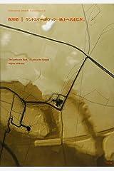 石川初 | ランドスケール・ブック ― 地上へのまなざし (現代建築家コンセプト・シリーズ) ペーパーバック