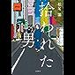 拾われた男 (文春e-book)