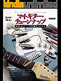 マイ・ギター・チューンナップ 攻めるパーツ交換のススメ (ギター・マガジン)