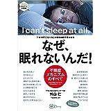 なぜ、眠れないんだ! アタマの「こもり熱」が自律神経を狂わせる