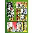 殿といっしょ 4 (MFコミックス フラッパーシリーズ)