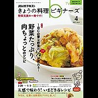 NHK きょうの料理 ビギナーズ 2021年 4月号 [雑誌] (NHKテキスト)