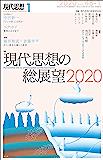 現代思想2020年1月号 特集=現代思想の総展望2020