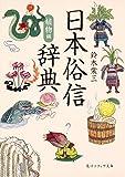 日本俗信辞典 植物編 (角川ソフィア文庫)