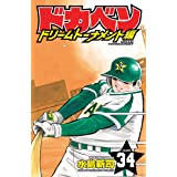 ドカベンドリームトーナメント編(34)(完結)(少年チャンピオン・コミックス)