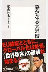 静かなる大恐慌 (集英社新書) Kindle版