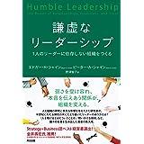 謙虚なリーダーシップ――1人のリーダーに依存しない組織をつくる