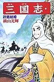 三国志 (29) 政略結婚 (希望コミックス (89))