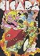 CICADA (2) (ビッグコミックス)
