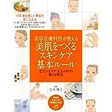 美容皮膚科医が教える 美肌をつくるスキンケア基本ルール毛穴・シミ・シワ・大人ニキビの悩みを解決! (PHPビジュアル実用BOOKS)