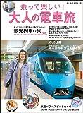 【Amazon.co.jp 限定】旅と鉄道 2020年増刊4月号 乗って楽しい! 大人の電車旅(Amazon限定特典:本誌未掲載鉄道写真データダウンロード)
