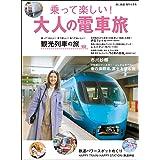 旅と鉄道 2020年増刊4月号 乗って楽しい! 大人の電車旅