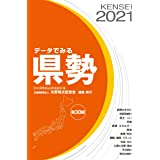 データでみる県勢 2021 (日本国勢図会地域統計版)