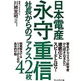 日本電産永守重信社長からのファクス42枚