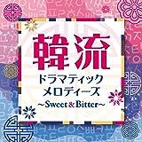 韓流ドラマティックメロディーズ~Sweet Bitter~
