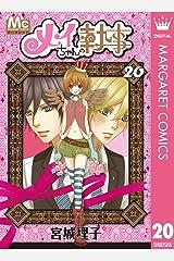 メイちゃんの執事 20 (マーガレットコミックスDIGITAL) Kindle版