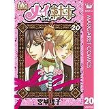 メイちゃんの執事 20 (マーガレットコミックスDIGITAL)