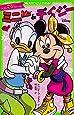 ディズニー ベストフレンドストーリー  ミニー&デイジー (角川つばさ文庫)