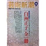 芸術新潮 1999年 12月号 [雑誌] 創刊600号記念大特集 「白洲正子」全一冊