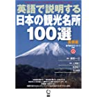 英語で説明する日本の観光名所100選[新装版]
