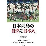 日本列島の自然と日本人