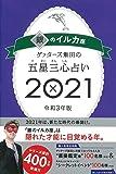 ゲッターズ飯田の五星三心占い2021 銀のイルカ座