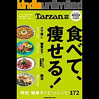Tarzan特別編集 食べて、痩せる!
