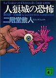 人狼城の恐怖 第四部完結編 (講談社文庫)
