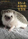 「まるっと小動物展」公認! まるっと小動物写真集