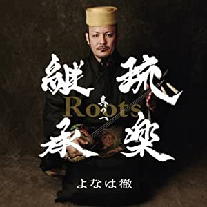Roots~琉楽継承 其の一