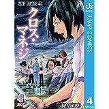 クロス・マネジ 4 (ジャンプコミックスDIGITAL)