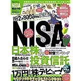 【完全ガイドシリーズ311】NISA完全ガイド (100%ムックシリーズ)