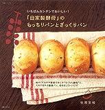 いちばんカンタンでおいしい!『自家製酵母』のもっちりパンとざっくりパン (主婦と生活生活シリーズ)