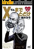Xてんまでとどけ アイゾー版 . (Mac Fan Books)