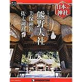 日本の神社 51号 (熊野大社・美保神社・佐太神社) [分冊百科]