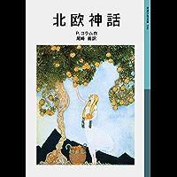 北欧神話 (岩波少年文庫)