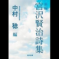 新編 宮沢賢治詩集 (角川文庫)