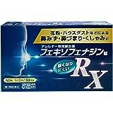 【第2類医薬品】フェキソフェナジン錠RX 60錠 ×3