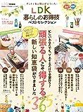 【お得技シリーズ127】LDK暮らしのお得技ベストセレクション (晋遊舎ムック)