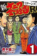 新ナニワ金融道R(リターンズ) 1 Kindle版