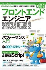 フロントエンドエンジニア養成読本[HTML ,CSS,JavaScriptの基本から現場で役立つ技術まで満載!] Software Design Plus Kindle版