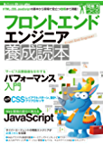 フロントエンドエンジニア養成読本[HTML ,CSS,JavaScriptの基本から現場で役立つ技術まで満載!] Sof…
