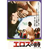 パゾリーニ/エロスの詩 HDリマスター版 [DVD]