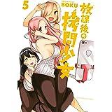 放課後の拷問少女(5) (マガジンポケットコミックス)