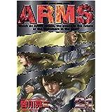 ARMS(21) (少年サンデーコミックス)