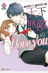天下無敵のI love you (エタニティCOMICS) Kindle版
