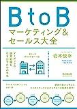 BtoBマーケティング&セールス大全 (DOBOOKS)
