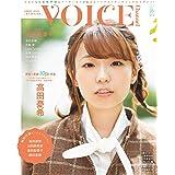 VOICE Channel Vol.5 (コスミックムック)