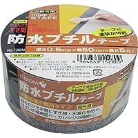 寺岡製作所 屋外用 防水ブチルテープ 0.5X50mmX5m 不織布タイプ