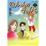 のんちゃんの手のひら : 2 (ジュールコミックス)